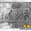 """十余块清代""""吉安会馆""""老砖入藏江汉关博物馆"""